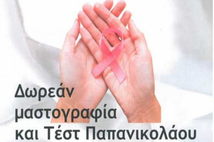Δωρεάν Μαστογραφία και Τεστ Παπανικολάου για το μήνα Οκτώβριο